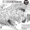 【地震】関東大震災級の予兆か…木村政昭氏も危惧する首都圏の地殻の歪み~首都直下地震の可能性