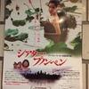 カンボジア映画「シアター・プノンペン」