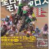 おっさんの週末は…世羅町で全日本選手権よ!