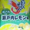 かっぱえびせん 瀬戸内レモン味