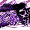 【新台実践】CR蒼天の拳 天羅 思ったより辛い。けど爆連したいよぉ。