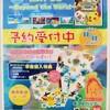 【入手】Wii専用ソフト『ポケパーク2 〜Beyond the World〜』(2011年11月12日(土)発売)