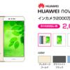 UQ mobileが「HUAWEI nova 2」を1月26日から販売開始 本体料金31,212円