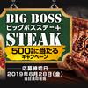 ビッグボスステーキ 500名に当たるキャンペーン 6/28〆