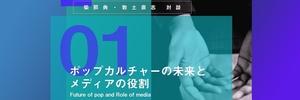 「KAI-YOU Premium」創刊イベントに寄せて 〜マーケティングと批評との間で〜