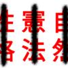 【自然・憲法・性格】〜三誤訳を信じる馬鹿ジャパン〜
