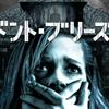 【Netflix】ドント・ブリーズ 2018年8月22日配信開始!【ホラー映画】