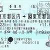 JR東日本・山形鉄道の通過連絡運輸
