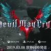 デビル メイ クライ 5、ファイナルトレイラー公開!発売日まであと一週間!!