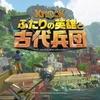 PS4「KNACK ふたりの英雄と古代兵団」レビュー!前作から見事に開花!万人向けの王道3Dアクションゲームへ!