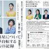 12月26日、田畑智子(2019)