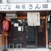 京都にある鶏と水だけで炊き上げた鶏白湯!「 麺屋 さん田 」にて究極的にシンプルな濃厚鶏白湯つけ麺を食してきた!(176杯目)