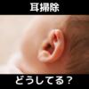 子どもの耳のニオイが気になったら耳鼻科へ行く?
