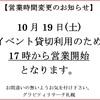 10月19日(土)の営業時間