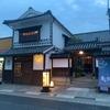 【矢掛】宿場町に出現したアルベルゴ・ディフーゾ認定ホテル「矢掛屋 INN & SUITES」