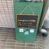 「カルガモコーヒー」〜カフェ巡り29店舗目〜