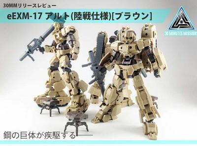 【30MM戦線配備】eEXM-17 アルト(陸戦仕様)[ブラウン]