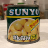 銀杏の水煮缶で炊き込みご飯を作る【ぎんなん水煮缶詰/SUNYO】