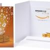 【朗報&悲報】Amazonギフト券の有効期限が10年に延長されたようです!もうほとんど現金みたいなものですね!?