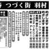 吉沢弘行の選挙公報(2021年羽村市議会補選)