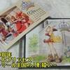 リトルプリンセス~マール王国の人形姫2~のポストカードを思い出す