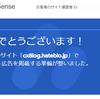 【2021年3月】無料版はてなブログ Google アドセンスに1発で合格/Google AdSense