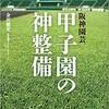 「甲子園の神整備」を読了
