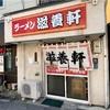 【函館で一番評価が高いラーメン屋!】函館にあるラーメン屋さん「滋養軒」は無色に近いといえるくらいの透明度!これが500円なのに美味いんだ♡
