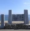 No:061【北海道】北海道最南端の「白神岬」!!津軽半島を眺める穴場の臨海スポットだ!