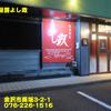 熱烈厨房よし政〜2020年11月のグルメその4〜