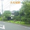 【狂犬通信 Vol.67】武蔵國橘樹郡・大丸城