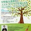「早野龍五講演会とスズキ・メソードの生徒によるヴァイオリン・チェロコンサート」のお知らせ