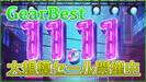 【11.11大規模セール】GearBestでセール開催中!人気のスマホやタブレットがお買い得に!