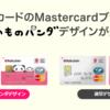 お買いものパンダデザインの楽天カードを作りたい!!切り替えたい!!いや、別に・・・。
