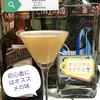 🍷カクテルメニュー始めちゃったよ❗️ 動画付き【YOKOHAMA JAIL BAR】ブログ