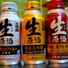 日本盛 生原酒 ボトル缶 本醸造・純米吟醸・純米大吟醸