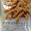 旭製菓「ピーナッツかりんとう」