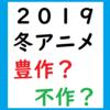2019冬アニメは豊作!不作?おすすめアニメ一覧