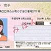 「マイナンバーカード」受取