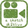 水彩deスケッチ動画 奈良法起寺を描く 2019