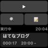 #たすくま がApple Watchに正式対応しました!