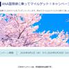 【JAL-ANA】マイルキャンペーン(新型コロナのせいで今は無理)