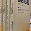 復刻版『英語教育』全9巻が完結