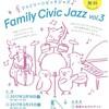 赤ちゃんと聞けるジャズコンサート(しかも無料) !ファミリーシビックジャズvol3