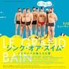 【負け犬たちに捧ぐ】フランス映画『シンク・オア・スイム』感想。ラスト以外は85点!