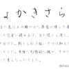 無料フォント配布〈しょかきさらり(行体)〉