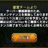 またまたスクエニの緊急メンテが多数発生(=゚ω゚)ノ