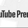 YouTube Premiumのお値段について書いてみる