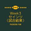 【NFL2020 Week3 試合結果】グリーンベイ・パッカーズ vs ニューオーリンズ・セインツ