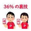 PayPay100億キャンペーンで誰でも36%還元にできる裏技的方法【20%が2倍弱に】ヤフープレミアム会員(最大2ヶ月無料)になるだけで #ペイペイ